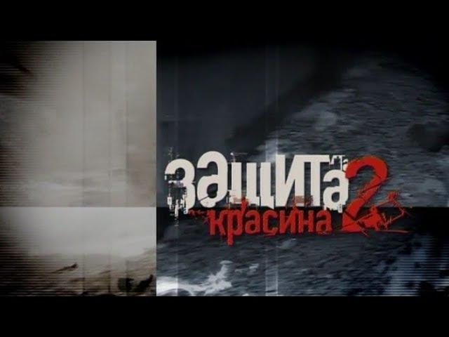 Защита Красина 2 сезон 11 серия
