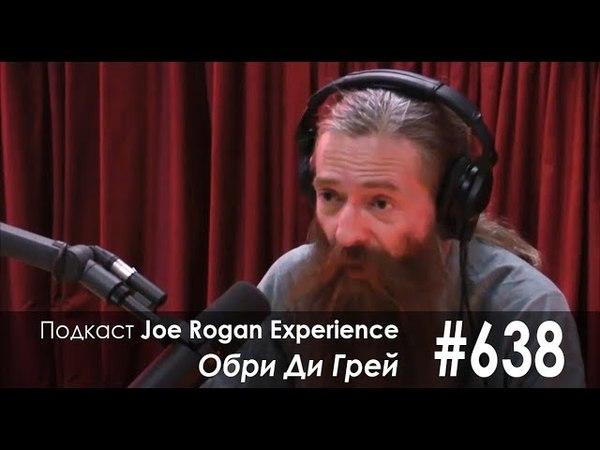 Подкаст Джо Роган Experience 638 - Обри Ди Грей