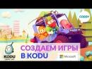 Kodu Game Lab от Microsoft курс в школе программирования CODDY