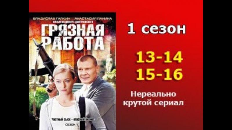 Невероятный криминальный триллер Грязная работа 1 сезон, 13 - 16 серии