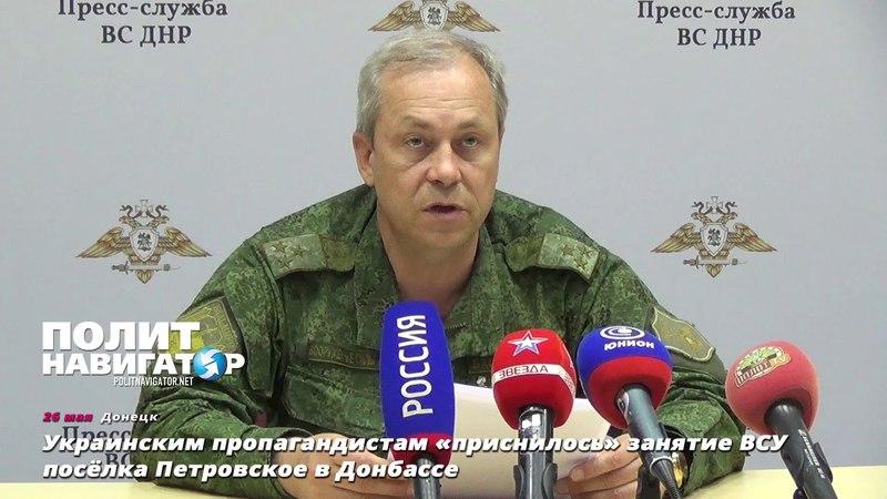 Украинским пропагандистам «приснилось» занятие ВСУ посёлка Петровское в Донбассе