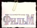 ( Фрагмент заставки рубрики канала Документальный Фильм (НТВ, 1994-1997)