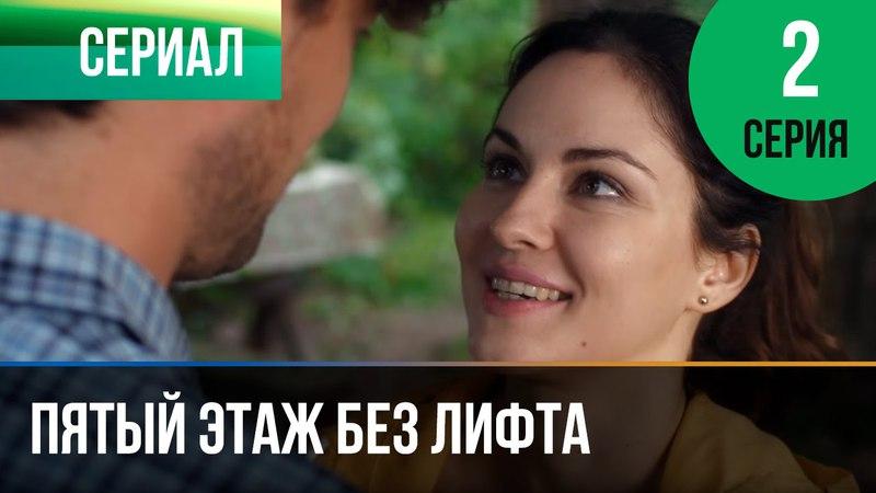 ▶️ Пятый этаж без лифта 2 серия - Мелодрама | Фильмы и сериалы - Русские мелодрамы