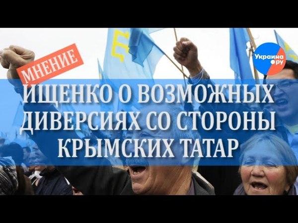 Ищенко о диверсиях крымских татар