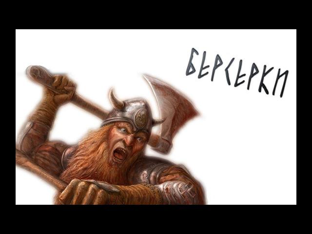 Сильнейшие воины берсерки (Скандинавская мифология)14