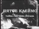 ПЯТОЕ КЛЕЙМО. Тайна Сергиева Посада (о вскрытии мощей прп. Сергия Радонежского)