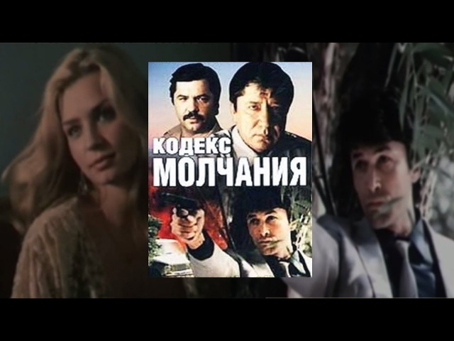 Кодекс молчания Один из лучших фильмов посвящённых борьбе с мафией Криминальный детектив