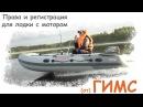 Какие моторы и лодки подлежат регистрации