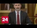 Король Испании: власти Каталонии разрушают единство страны - Россия 24