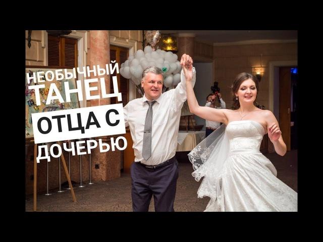 Необычный танец отца и дочери на свадьбе / Танец невесты с папой / Кадриль