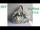 DIY フリルグラニーバッグ 作り方 Ruffled Granny bag wired 口金 tasche 教學