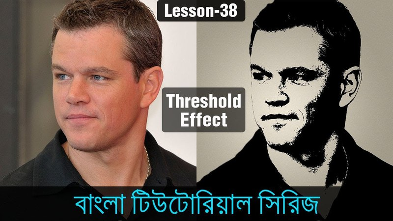 Threshold Effect in Photoshop in Bangla (Lesson 38)