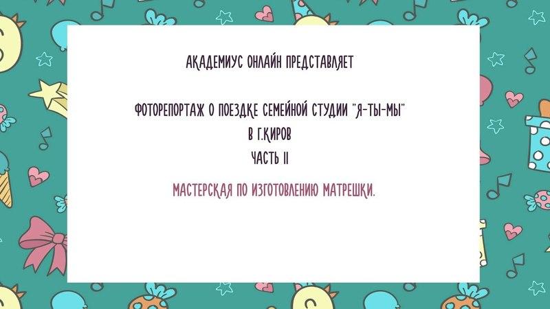 Мастерская по изготовлению русской матрешки