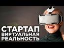 СТАРТАП Как Открыть Клуб Виртуальной Реальности Как Открыть Бизнес Бизнес Идеи