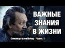 Как сделать жизнь осознанной и осмысленной Виталий Сундаков Конференция Traveliving Часть 1