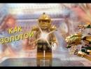 Посылка и обзор (2в1). LEGO Ninjago Золотой Ниндзя (850622)-ОБЗОР