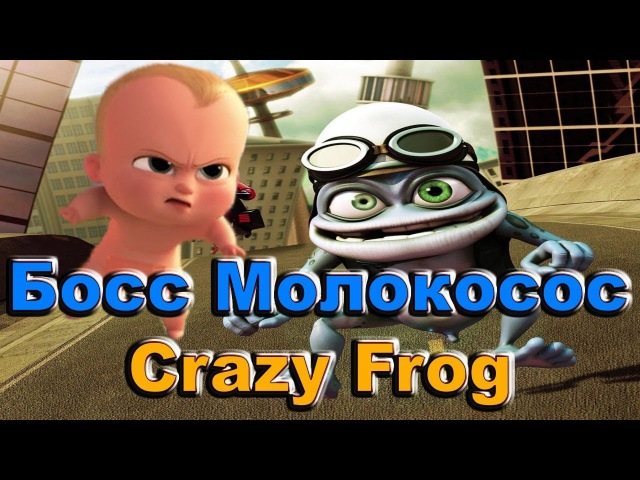 Босс Молокосос Crazy Frog / The Boss Baby