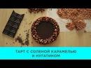 Тарт сабле с соленой карамелью и шоколадом Карамелизованные орехи и нугатин