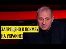 Тот случай, когда прав не на 100 процентов, а на все 200! ПОТРЯСАЮЩЕЕ выступление Кедми об Украине!