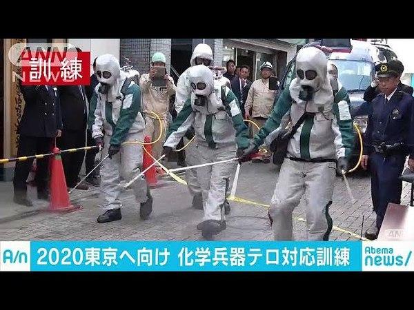 化学兵器テロにも対応 東京五輪に向け訓練行う(18/04/26)