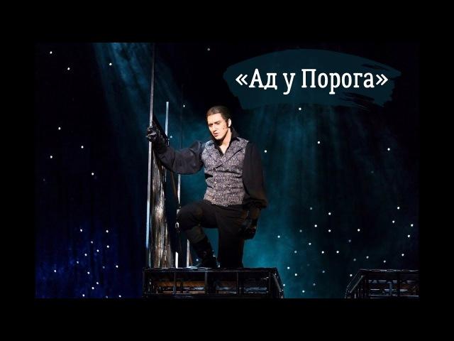 Ростислав Колпаков Ад у Порога Мюзикл Граф Монте Кристо 16 02 2018