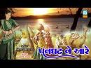 Panghat Ne Aare || Kathiyavadi Lokgeet || Gujarati Latest Songs