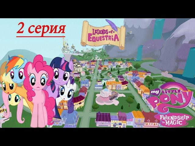мультики.мой маленький пони.Legends of Equestria 2 серия. дружба это чудо