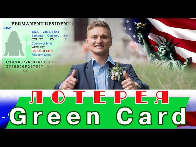 ГРИН КАРД ЛОТЕРЕЯ, Заповнення анкети ГРИН КАРТА США - green card