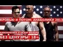 КРОВЬЮ И ПОТОМ: АНАБОЛИКИ 2013 || Обзор и Отзывы о Фильме || Без Цензуры 18