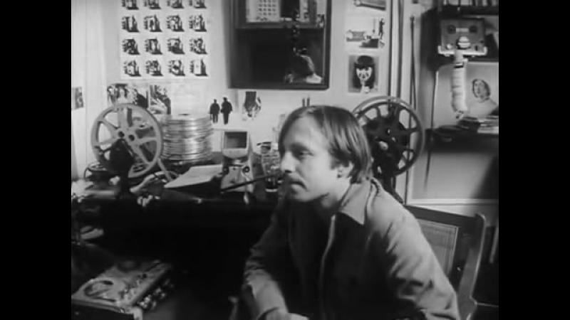 Дневник Дэвида Гольцмана 1967