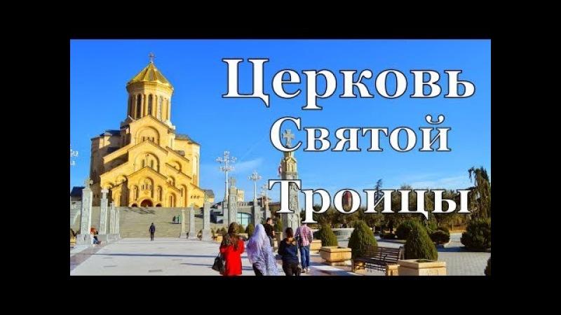 Достопримечательности Тбилиси: Кафедральный собор Святой Троицы | Самая Большая Церковь Грузии