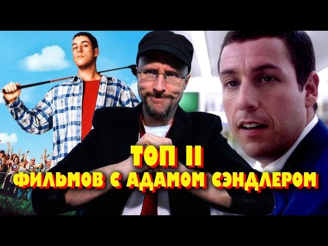 Ностальгирующий Критик Топ 11 фильмов с Адамом Сэндлером