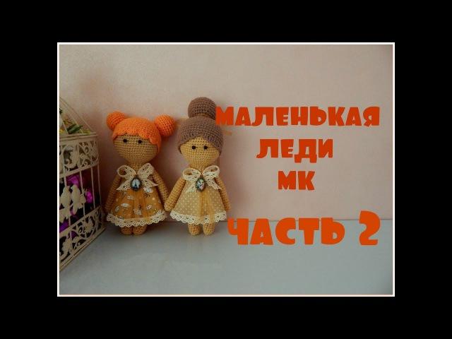 ♥♥ КУКЛА ♥ МК ♥ часть 2 ♥♥