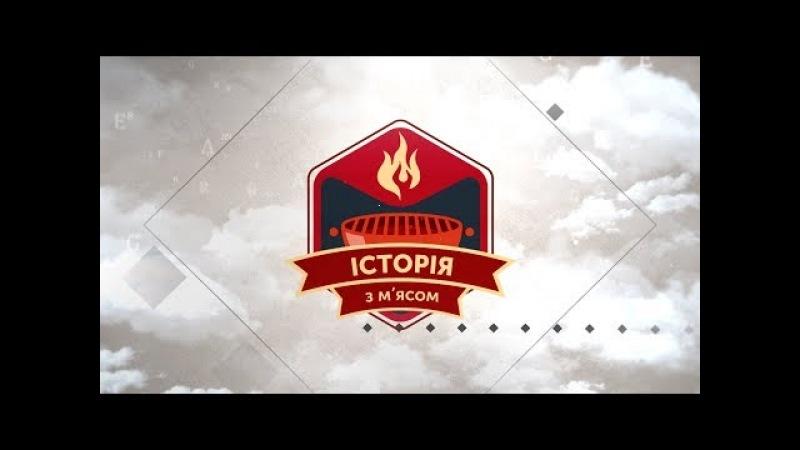 Донбас – це Україна. Казус Донецько-Криворізької республіки   ІСТОРІЯ З МЯСОМ 35