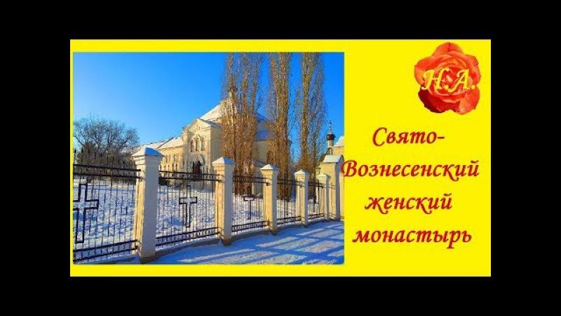 Свято-Вознесенский женский монастырь в Дубовке ⛪️