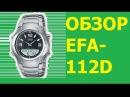 Обзор и настройка часов Casio Edifice EFA-112D-1AVEF   Review EFA-112D-1AVEF