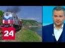 Велкам, фрау Меркель немного о Транссибирской магистрали - Россия 24