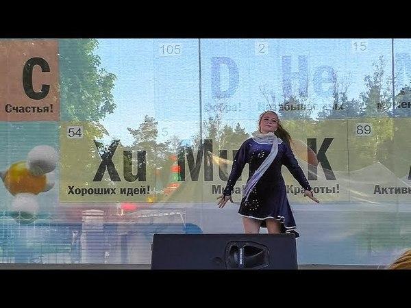 День Химика. Глория, Анна Ионова, Алексин, 2018