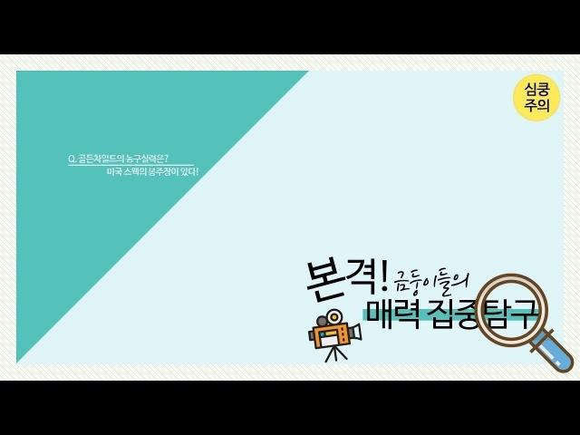 [Golden Film] 본격! 금둥이들의 매력집중탐구🔍 5