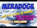 Старт нового Хайпа 17 мая meradoge выводи 25% в сутки без напряга