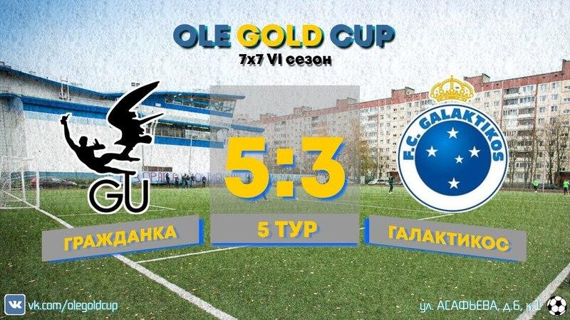Ole Gold Cup 7x7 VI сезон. 5 ТУР. ГАЛАКТИКОС - ГРАЖДАНКА ЮНАЙТЕД