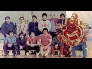 Легенды советской школы вольной борьбы (1982-1992)