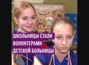 Юные волонтеры в детской больнице