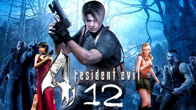 Прохождение игры Resident Evil 4 Ultimate HD Edition (Professional) |Руины| №12 1080p 60FPS
