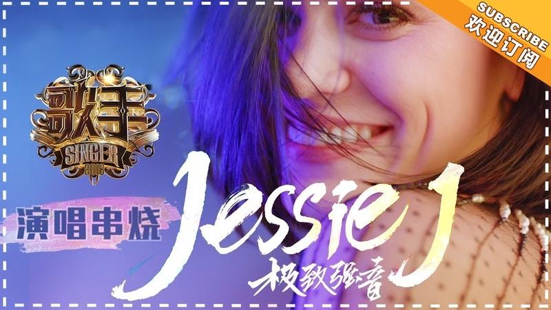 《歌手2018》Jessie J 演唱串烧 Jessie J Singing Medley Singer 2018 歌手官方音乐频道