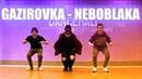 Танцуем под ГАЗИРОВКА НЕБО ОБЛАКА Танцующий Чувак Танец GAZIROVKA NEBOBLAKA