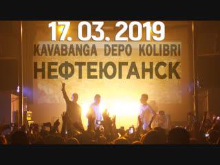 KAVABANGA DEPO KOLIBRI  17 МАРТА  НЕФТЕЮГАНСК