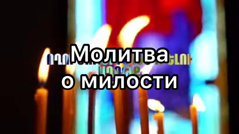 Молитва о милости Ողորմություն խնդրելու աղոթք
