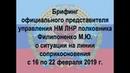22 февраля 2019г. Недельный брифинг и.о. Начальника Управления НМ ЛНР полковника Филипоненко М.Ю.