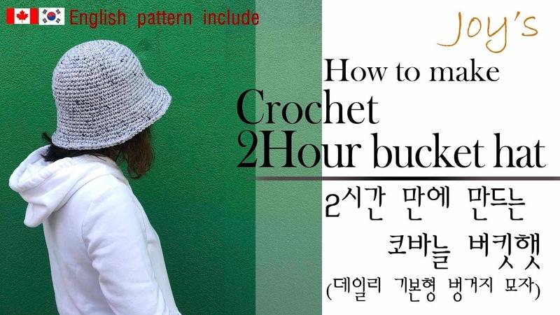 (19-89) 코바늘로 2시간만에 만드는 버킷햇, 벙거지모자,how to make crochet bucket hat with in 2hours